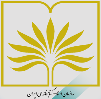 National Library of IRAN